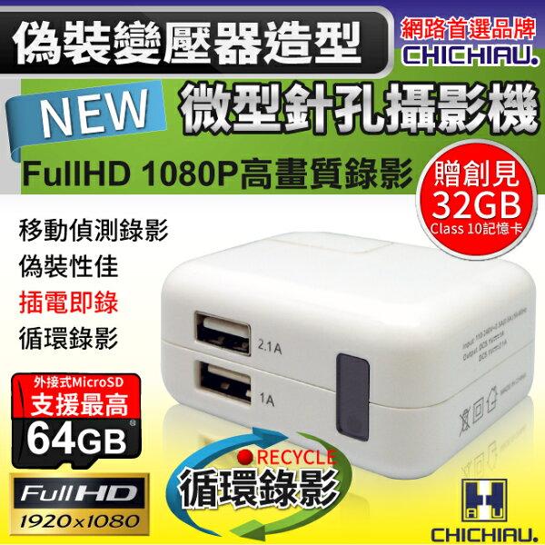 【CHICHIAU】FullHD1080P變壓器造型微型針孔攝影機(32GB)