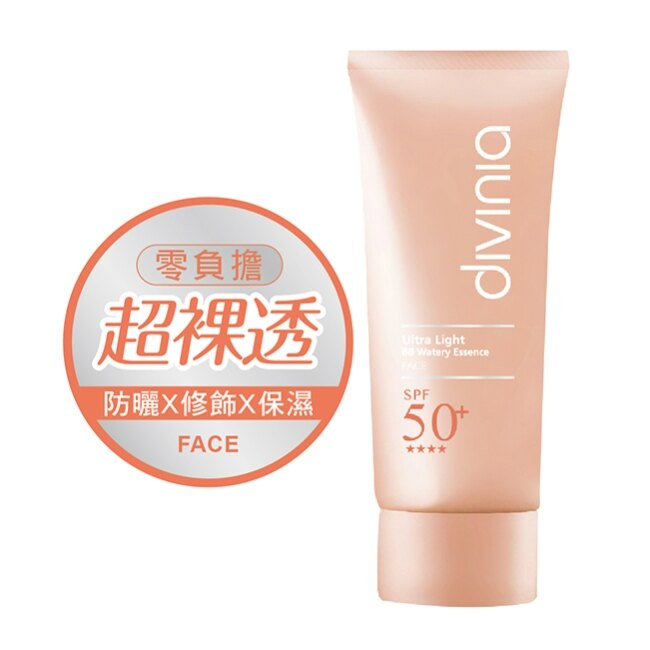 Divinia 零負擔 水感BB防曬乳 SPF50+ 35g 1