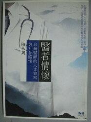 【書寶二手書T1/傳記_KDV】醫者情懷-台灣醫師的人文書寫與社會關懷_陳永興