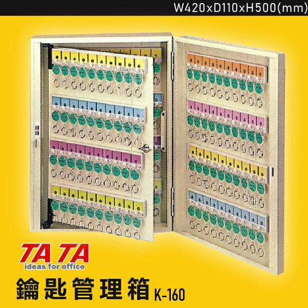 【品牌特選】TATAK-160鑰匙管理箱置物箱收納箱吊掛箱鑰匙商店飯店學校旅館工廠