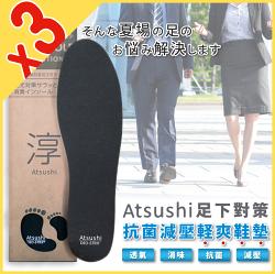 【淳】足下對策軽爽鞋墊3入組★Atsushi(輕足版_3尺寸任選)
