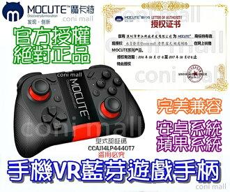 【coni shop】MOCUTE 魔卡特藍芽遊戲手柄 原裝正品 遊戲手把 手機遊戲手柄 兼容安卓蘋果電