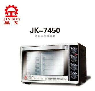 晶工牌 45L雙溫控不鏽鋼旋風烤箱 JK-7450 ◤贈烤箱溫度計、料理刷◢