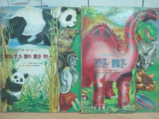 【書寶二手書T4/少年童書_YKS】知識叢書-哺乳類動物_恐龍_共2本合售