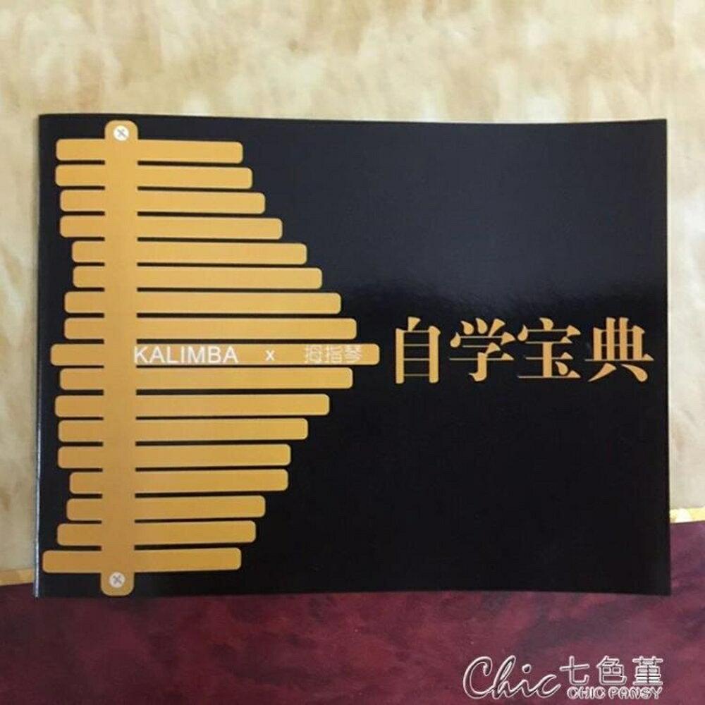 卡林巴琴拇指琴教學書調音教材課本自學寶典基礎入門教程琴譜子 七色堇