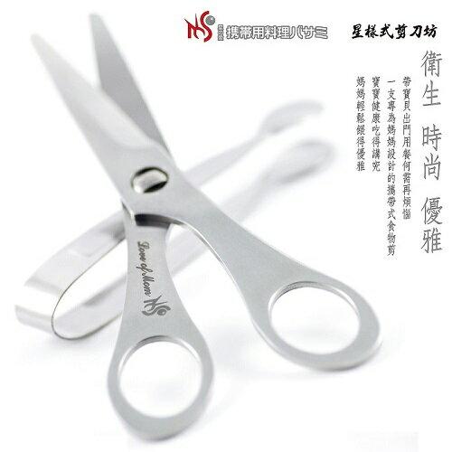 【星之愛】不鏽鋼可拆式食物剪刀 / 攜帶式料理剪(附食物夾+收納盒) 0