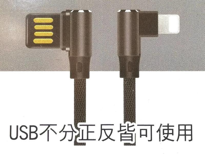 歌林 APPLE 3.6A雙L傳輸充電線1m KEX-DLCP02【11365728】蘋果充電線 傳輸線《八八八e網購