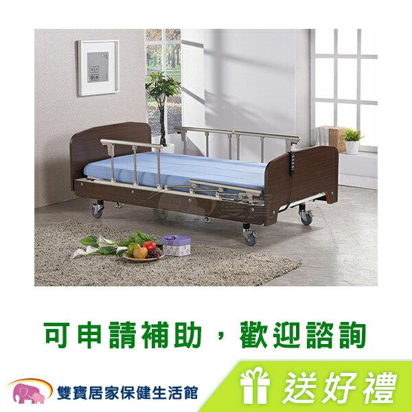 【送好禮】電動病床 電動床 立新電動護理床(3馬達)F03 好禮三重送