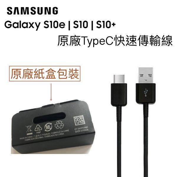 三星 S10e/S10/S10+ 原廠傳輸線 Type-C Type C 支援其他相同接口手機,S9 S8+ C9 pro A8 2018 NOTE9 NOTE8 A7 2017