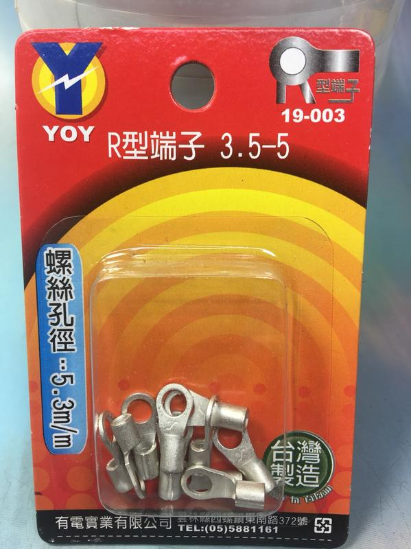【八八八】e網購~【R型端子3.3-5 19-003】415456端子 DIY五金