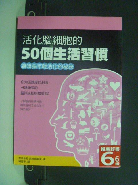 【書寶二手書T6/心理_JOY】活化腦細胞的50個生活習慣_有限會社高輪編輯室