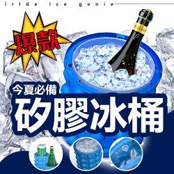 【冰塊桶】irlde ice genie 冰桶 矽膠冰桶 夏天消暑 冰塊桶 冷藏 TV爆款【H01028】(矽膠冰桶 冰塊桶 冰桶)