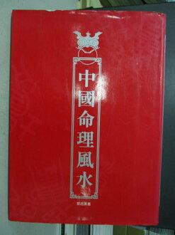 【書寶二手書T2/命理_QIV】中國命理風水_民88_原價5000