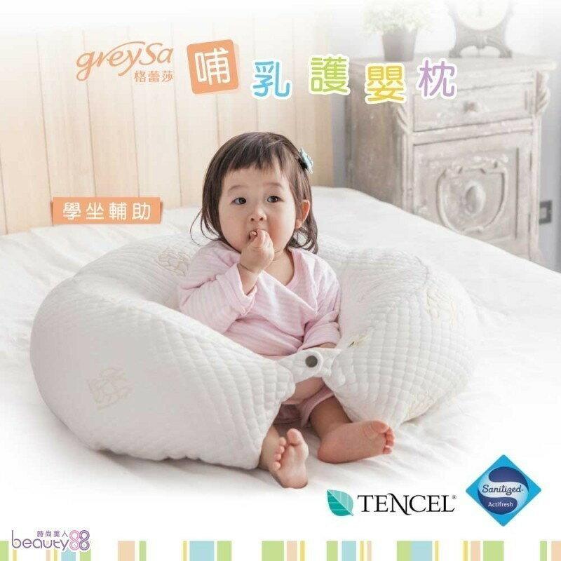 GreySa格蕾莎~哺乳護嬰枕~月亮枕  孕婦枕  哺乳枕  圍欄  護欄 備用布套~一入
