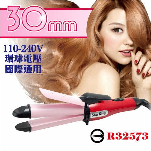 ~110~220V國際電壓~SY~32兩用離子捲髮棒~30mm ^~53760^~
