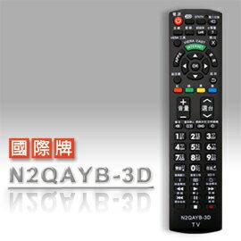 【遙控天王】N2QAYB-3D(Panasonic國際)液晶/電漿/LED電視遙控器**本售價為單支價格**
