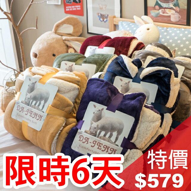 【限時特價579$】經典素色羊羔絨毯 6色可選  150cmX200cm (正負5cm)送禮自用皆宜 0
