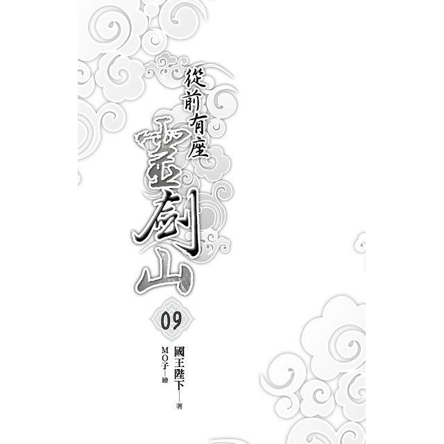 從前有座靈劍山(09) 1