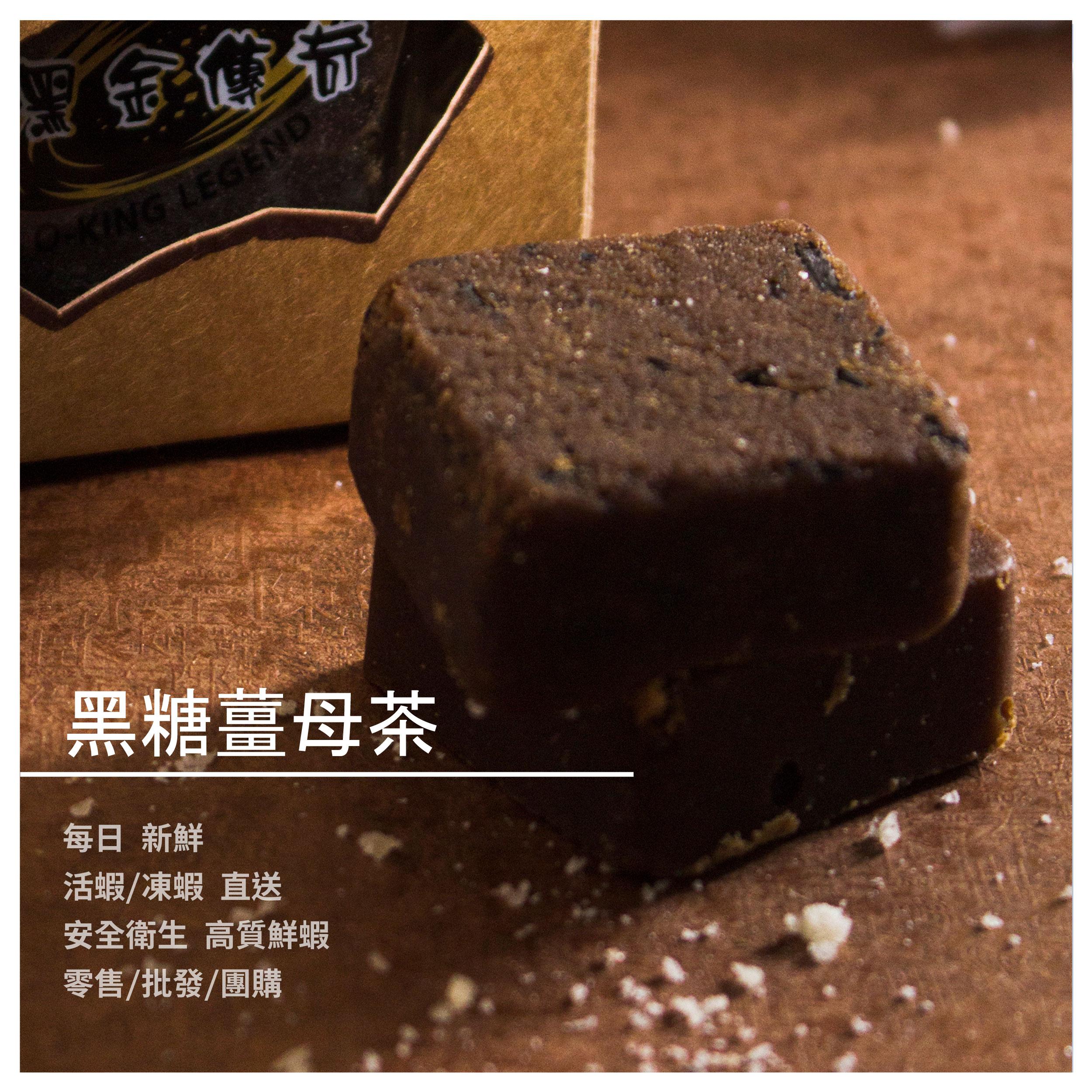 【黑金傳奇黑糖薑母茶】黑糖薑母茶