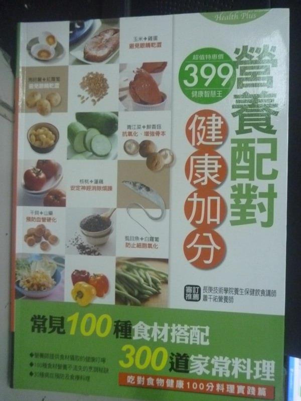 ~書寶 書T3/養生_YED~營養配對健康加分_編輯部