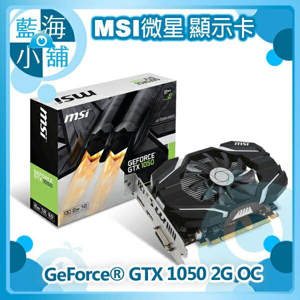 MSI 微星 GeForce GTX 1050 2G OC 顯示卡 ◤玩家必備 最新GTX1050 爆殺低價