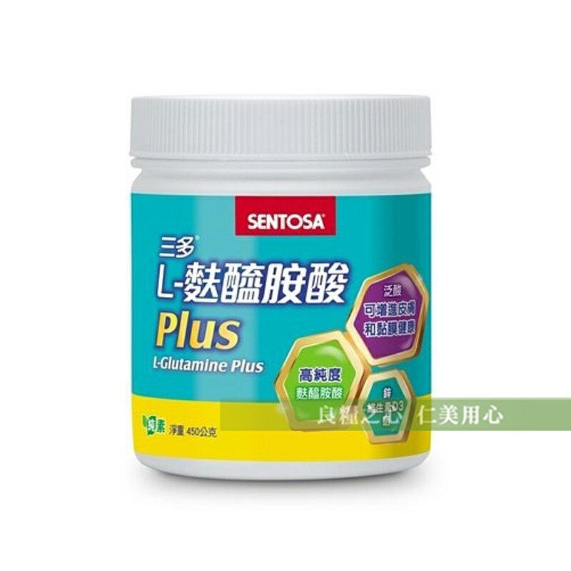 三多生技 三多L-麩醯胺酸Plus(450g/罐)_再送贈品*2