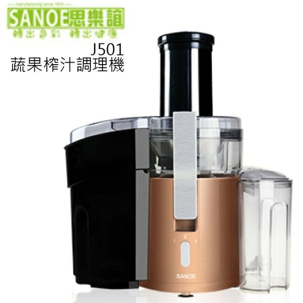 蔬果榨汁調理機★SANOE思樂誼J501公司貨0利率免運