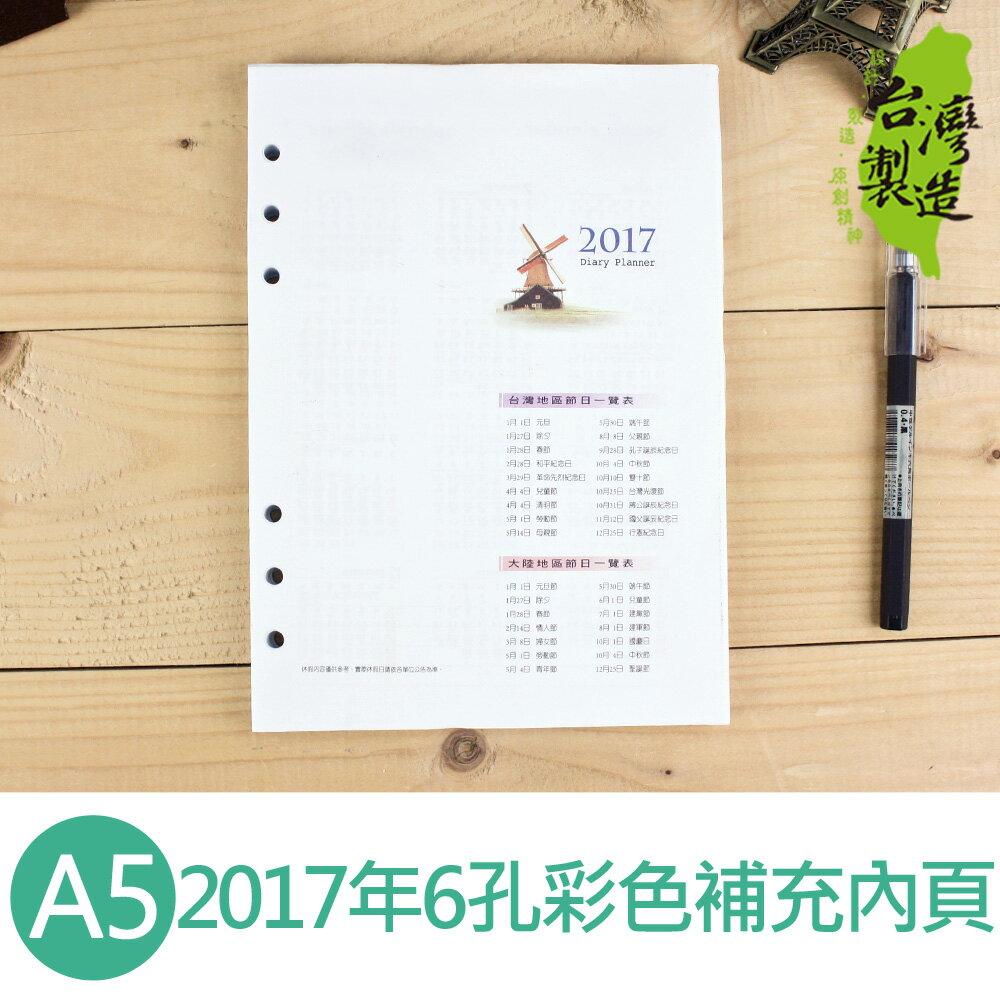 珠友網購限定 BC-60140 2017年A5/25K 6孔年度日誌/工商/手帳(1週2頁)-彩色補充內頁