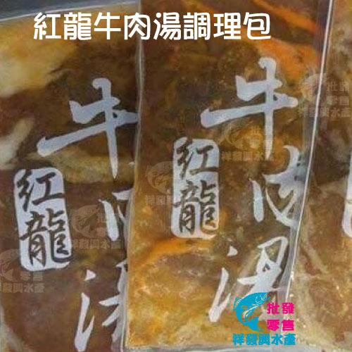 【台南祥發興水產批發】紅龍牛肉湯調理包/450g固體70g/包 口味香醇,充滿嚼勁