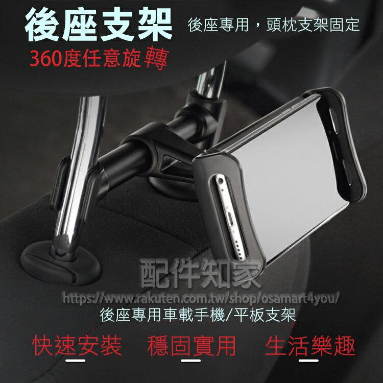 【後座手機支架】4吋~11吋 彈力快速拆裝靠枕架手機、平板支架 後座手機架/360度旋轉-ZY