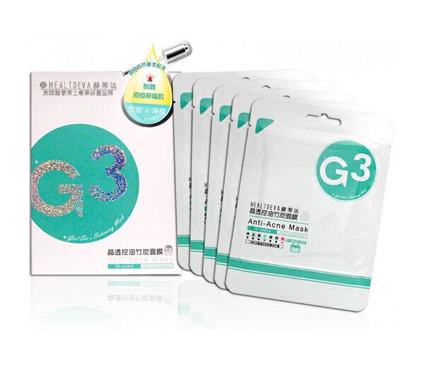 HEALTDEVA赫蒂法 全效面膜系列【G3 晶透控油竹炭面膜】5片入,控油+淨痘/油性及一般肌膚適用,非會員也能下單