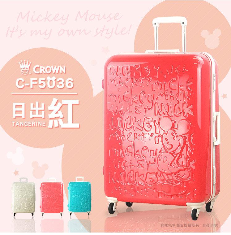 《熊熊先生》2017行李箱推薦C-F5O36 皇冠CROWN 深鋁框 迪士尼Mickey 頂級旅行箱 28吋 C-F5036 鑰匙TSA鎖