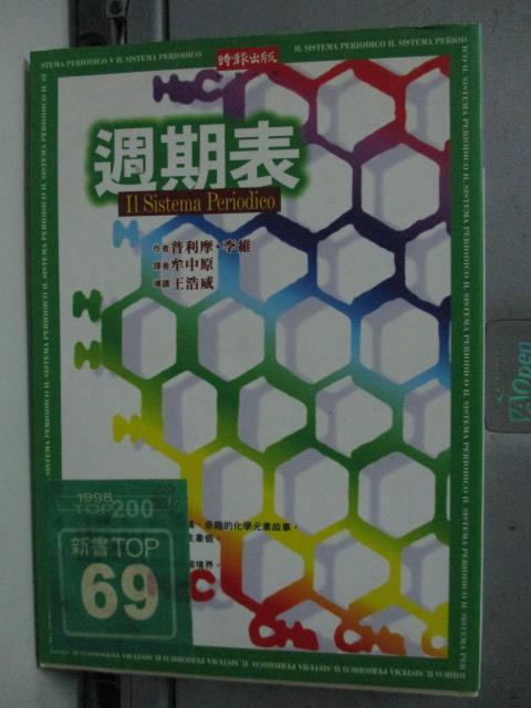 【書寶二手書T1/科學_LFH】週期表_普利摩李維