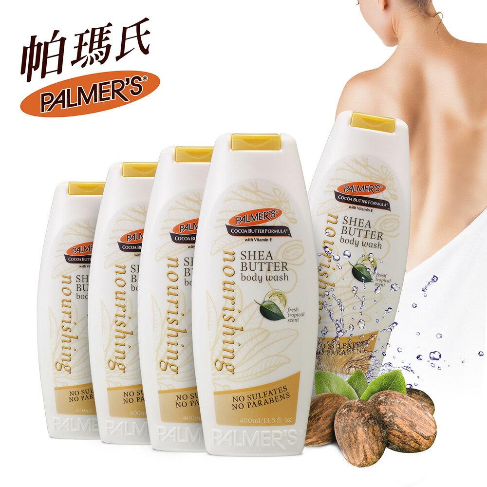 Palmers帕瑪氏 抗老滋養沐浴乳(乳木果) 400mlx5入 (沐浴保養一次完成 淨嫩修護 保濕水嫩)