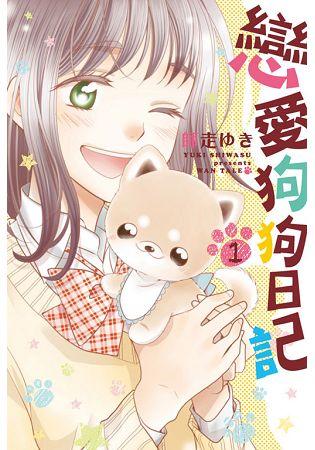 戀愛狗狗日記01