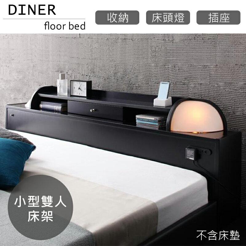 ~ 林製作所~Diner小型雙人床架 4尺 低床 木製 床頭櫃 附床頭燈、插座^(不含床墊