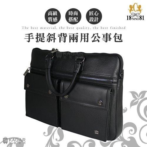 【加賀皮件】NINO1881 質感 多功能 手提/斜背 公事包 單肩包 電腦包 NI35-12558