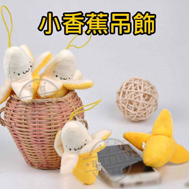 可愛剝皮笑臉香蕉吊飾 掛件 小禮物 交換禮物 鑰匙圈 卡通娃娃 公仔 包包裝飾 玩偶 婚禮小物 手機吊飾 香蕉娃娃 香蕉吊飾