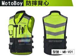 【MotoBoy反光防摔背心】CE護具 夜間反光 螢光 馬甲背心 防風 耐磨 重機/摩托車 丹尼斯可參考 MB-V01