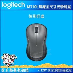 Logitech 羅技M310T 全尺寸光學無線滑鼠 - 銀色《免運》