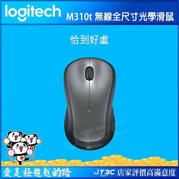 Logitech羅技M310T全尺寸光學無線滑鼠-銀色