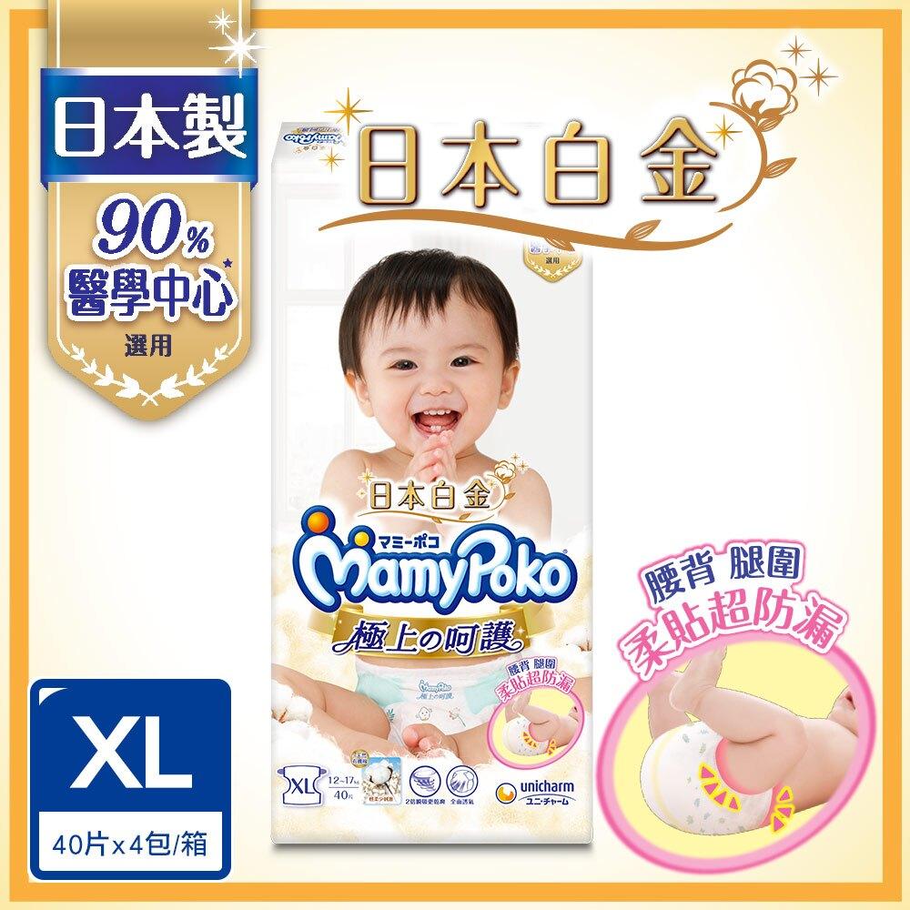滿意寶寶 極上の呵護 (XL*40片)(4包箱購)