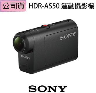 【SONY】HDR-AS50 運動攝影機(公司貨)