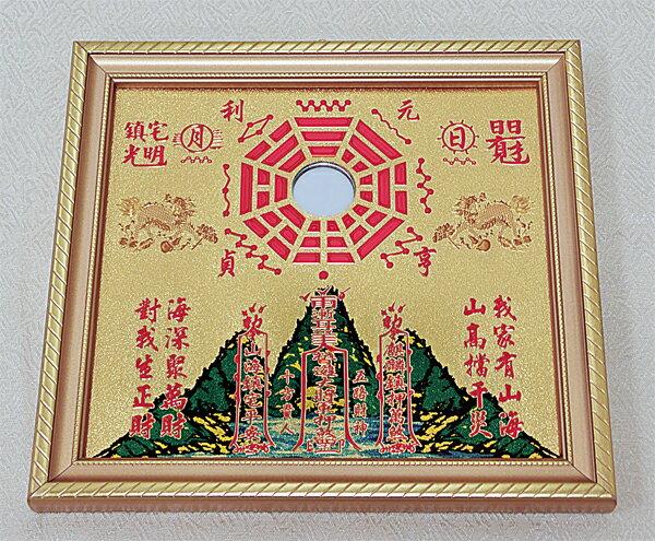 黃金八卦凸鏡山海鎮(中)
