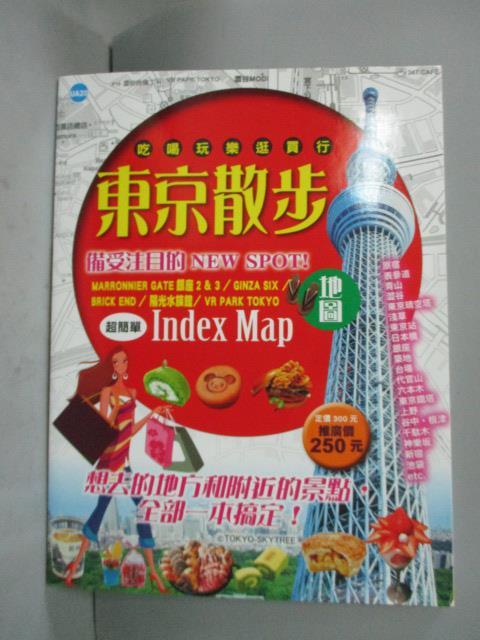 ~書寶 書T1/旅遊_YHL~東京散步地圖_JTB