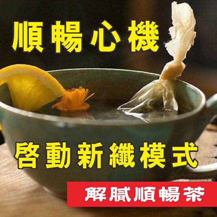【解膩順暢茶】一盒12包 幫助消化 幫助維持消化道機能 改變細菌叢生態 使排便順暢 《漢方養生茶》
