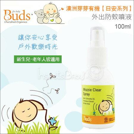 ✿蟲寶寶✿【澳洲芽芽有機】日安系列-新生兒老人皆適用 外出防蚊噴液 100ml