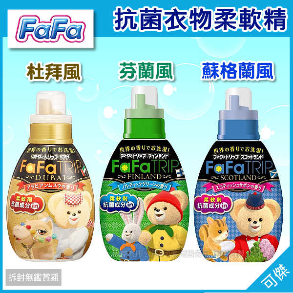 可傑 日本 FAFA TRIP 熊寶貝 濃縮抗菌衣物柔軟精 600ml 芬蘭風 防靜電 異國風情