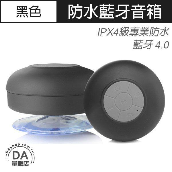 《DA量販店》藍牙 吸盤 淋浴 防水 喇叭 浴室 車用 免提 藍芽音箱 黑色(V50-1753)