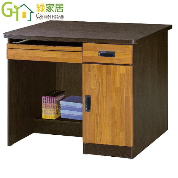 【綠家居】艾多奇時尚3.1尺雙色書桌電腦桌(拉合式鍵盤+單抽屜+單門櫃)